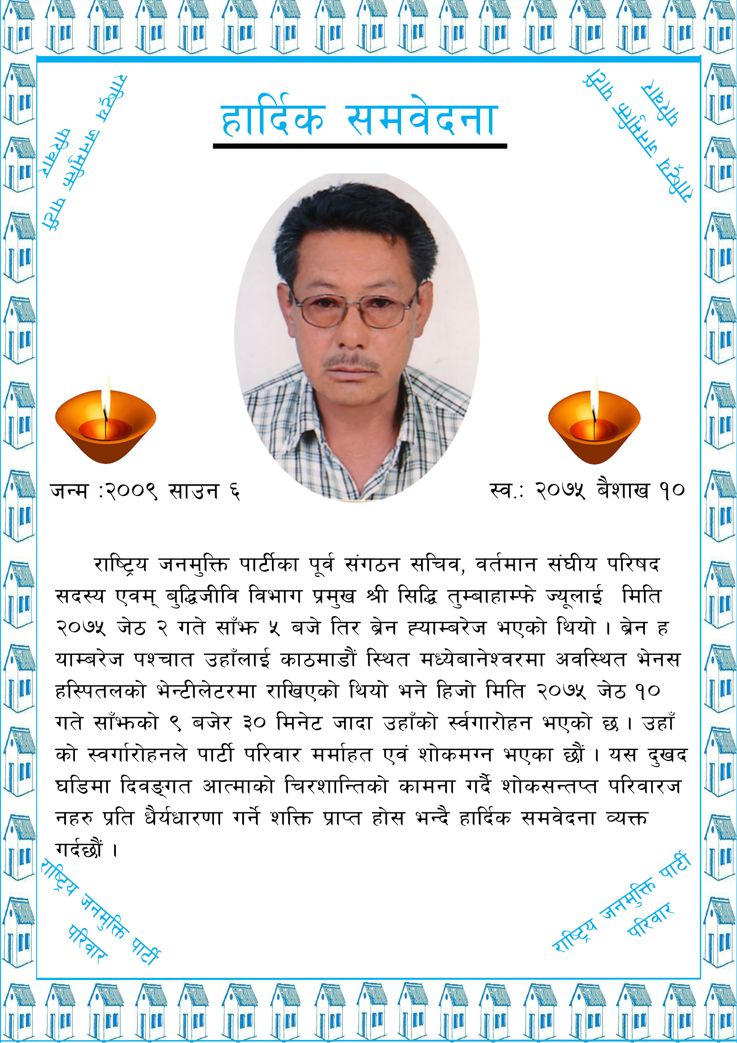 http://janamukti.org/wp-content/uploads/2018/05/Condolence-of-siddhi.jpg
